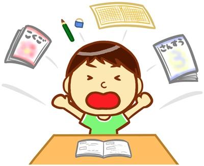 夏休み宿題