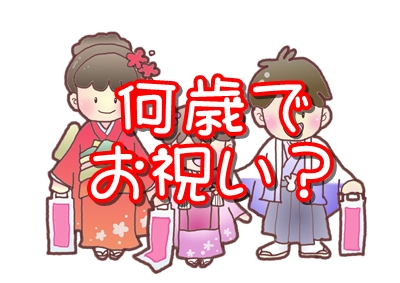 shichigosan how old