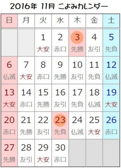 こよみカレンダー11月
