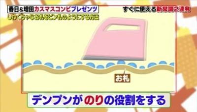 ピン札にする方法3