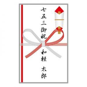 七五三のお祝い のし袋 表書き