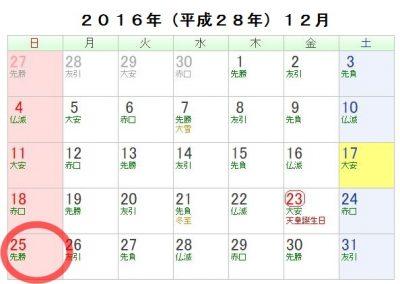 calendar20161225