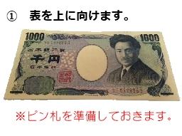 otoshidama-irekata1