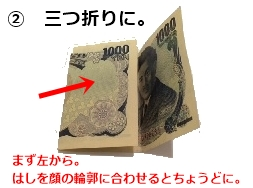 otoshidama-irekata2