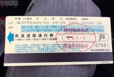 出典:乗りものニュース編集部