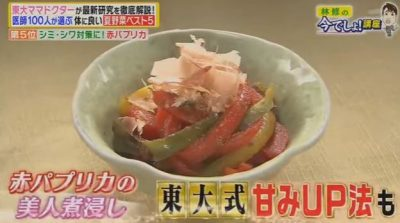 引用元:「林修の今でしょ!講座」テレビ朝日